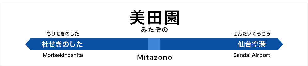 Mitazono Stastion