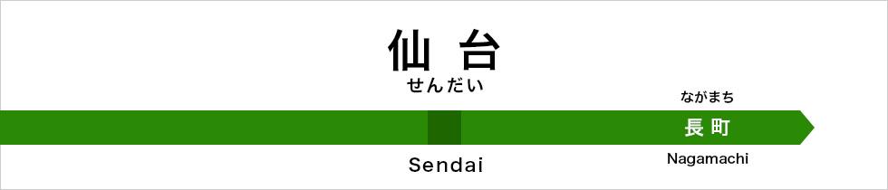 SendaiStation