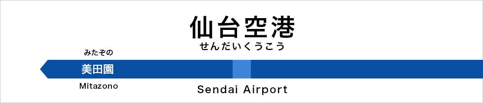 Sendai Airport Starstion