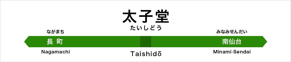 taishido station