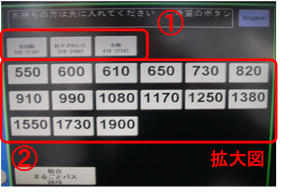 1706券売機②