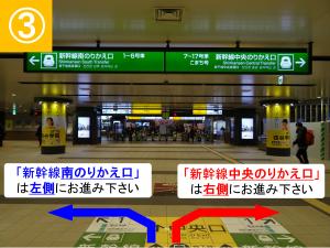 ③中央改札口前(矢印)①