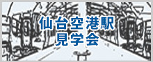 仙台空港駅見学会