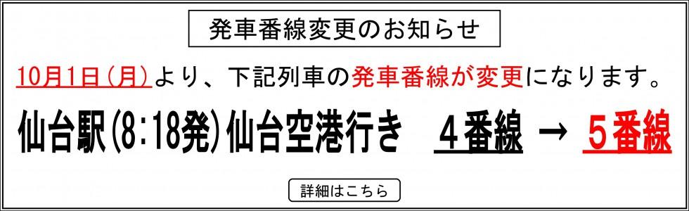 HP-slide(bansen-henko2)