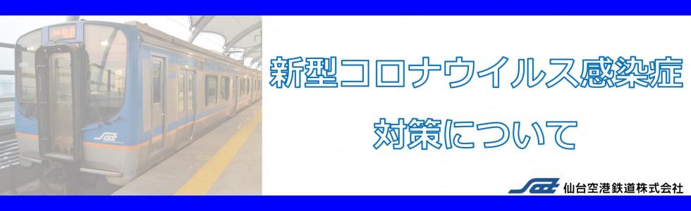 kansensho_taisaku_top